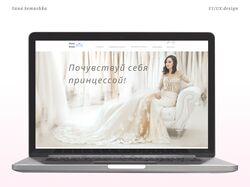 Сайт каталог свадебного салона