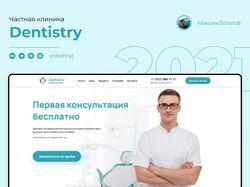 Дизайн лендинг-страницы «Dentistry»