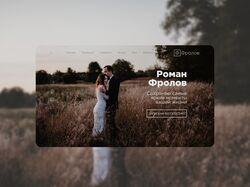 Лендинг   Свадебный фотограф