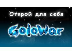 Golo War
