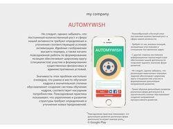 Презентация приложения помощи автомобилиства