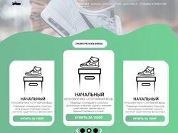 Дизайн сайта кейсов с кросовками