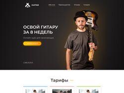 Дизайн сайта по продаже курса по гитаре