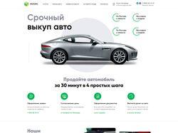 Вёрстка сайта для автомобильной фирмы