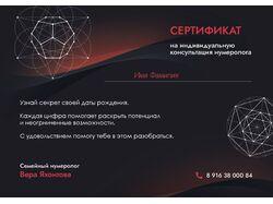 Сертификат на услуги нумеролога