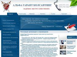 Дизайн для сайта http://www.agarant.ru
