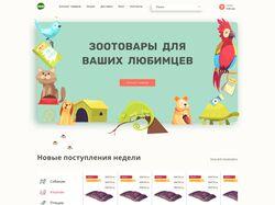 Интернет магазин товары для животных