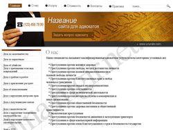 Макет сайта для юристов