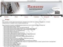 Макет юридического сайта