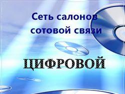 Сеть моб. салонов