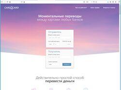 Копия и редизайн сайта денежных переводов