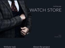 Landing Page для магазина часов Watch