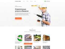 Строительные услуги Ижевск