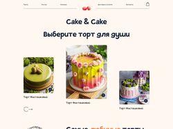 Разработка сайта для кондитерской