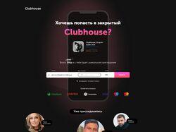 Сайт с приглашениями в Clubhouse