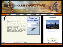 Сайт для клуба любителей активного отдыха