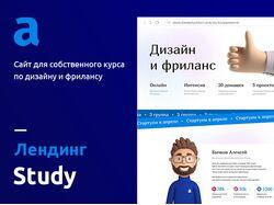 Дизайн сайта курса alexeybychkov.study