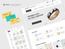 Дизайн интернет-магазина ювелирных украшений