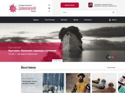 Концепт дизайна сайта Дарвиновского музея