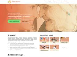 Концепт дизайна сайта благотворительного фонда