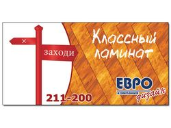 """""""Евродизайн"""" - ламинат"""