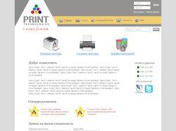 Print Technologies
