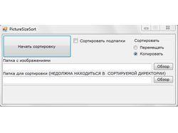 Сортировка изображений по разрешению
