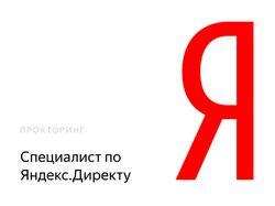 Сертификат Яндекс Директ Прокторинг до марта 2022
