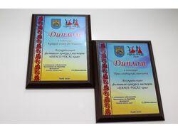 Макет диплома для Всеукраинского фестиваля