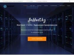 Разработка сайта хостинг компании