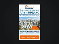 GIF banner 240x400 «RestProperty» + 25 Ресайзов