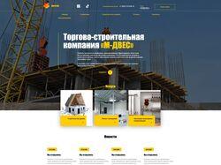 Вёрстка страниц сайта строительства