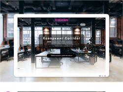 Дизайн сайта для коворкинга