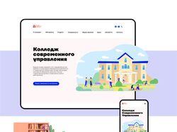 Дизайн сайта для колледжа