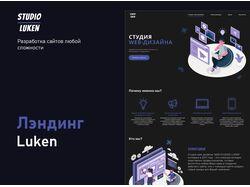 Дизайн сайта с услугами
