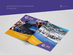Дизайн и верстка многостраничной брошюры