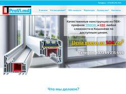 Лендинг компании по производству ПВХ-конструкций