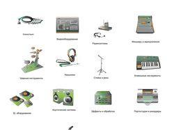 Иконки для сайта Audio-Midi.ru