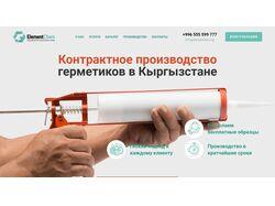 Контрактное производство герметиков в Кыргызстане