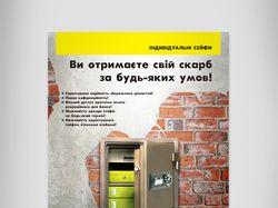 Плакат для Райффайзен банка