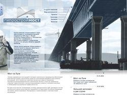 Дизайн сайта компании Гипростроймост