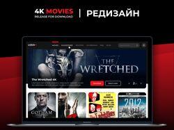 Редизайн сайта с 4K фильмами