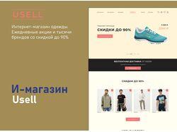 Дизайн интернет-магазина USELL