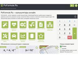 Разработка сайта - каталога калькуляторов