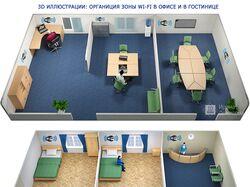 3D иллюстрации, зона WI-FI - гостиница и офис