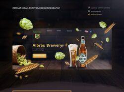 Первый экран для пивоварни