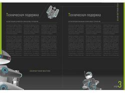 Дизайн буклет для «CSS»