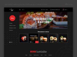 Дизайн сайта для ресторана доставки суши