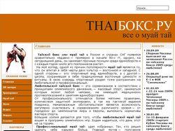 Thaibox.ru