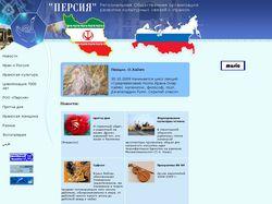 Persia.ru